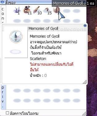 Memory_of_Gyoll.jpg