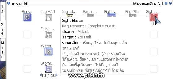 sight_blaster_des.jpg